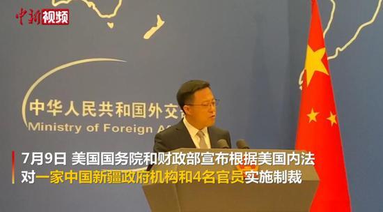 美國對中國新疆政府機構及官員實施制裁 中方回應