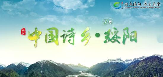 酷玩三张省遵义市绥阳县书记县长为绥阳旅游倾情打卡