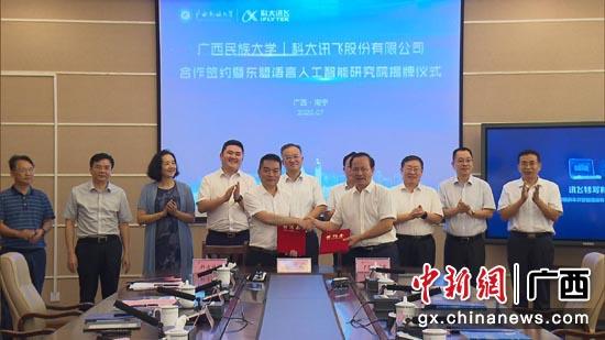 科大讯飞携手广西民族大学 深化产教研全面合作