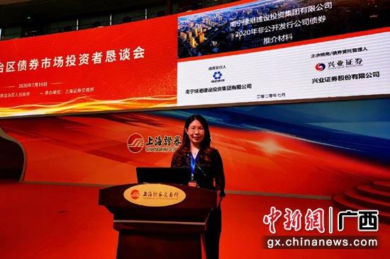 南宁绿港集团财务总监关月娥代表南宁市债券销售路演企业介绍相关情况。关月娥 摄