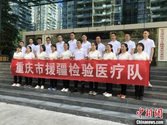 重庆派出21人检验医疗队携2万份核酸检测试剂支援新疆