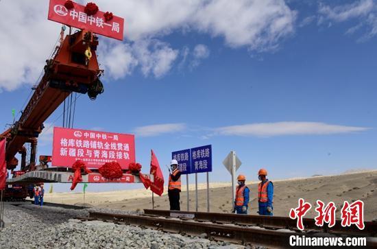 青海格爾木至新疆庫爾勒鐵路鋪軌今日全線貫通