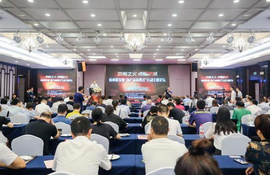 """杭州餐饮业""""新产品新模式""""行动主题论坛现场。  主办方供图"""