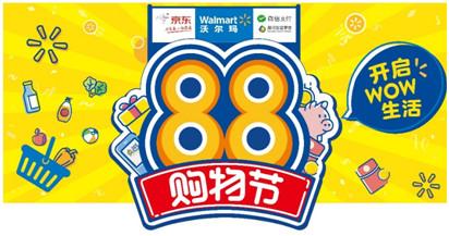 """""""88全渠道购物节""""宣传海报。 主办方供图"""