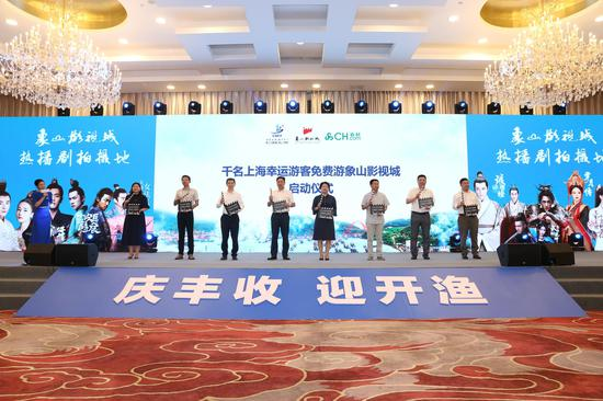 千名上海幸运游客免费游象山影视城启动仪式。 象山影视城提供