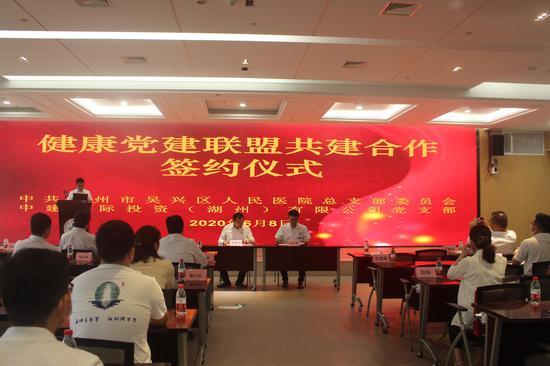 中建国际投资浙江公司与吴兴区人民医院党总支签署健康党建联盟共建合作签约仪式,共建共享,共谋发展 中建国际供图