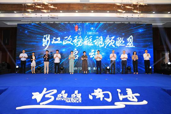 浙江政务短视频联盟启动仪式。陆志鹏 摄