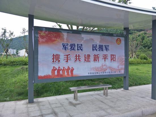 双拥工作宣传广告牌。平阳县退役军人事务局供图