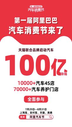 首届阿里汽车消费节推100亿元补贴海报。  阿里供图