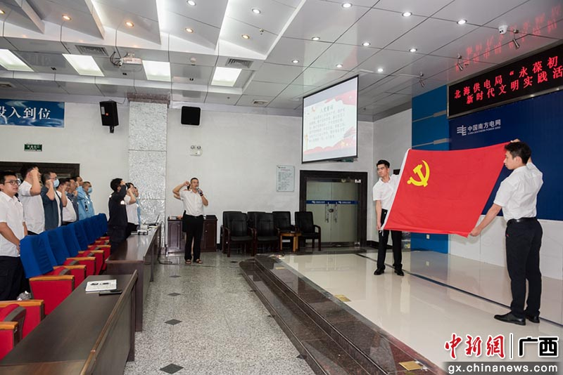 广西北海供电局举办党主题道德讲堂活动