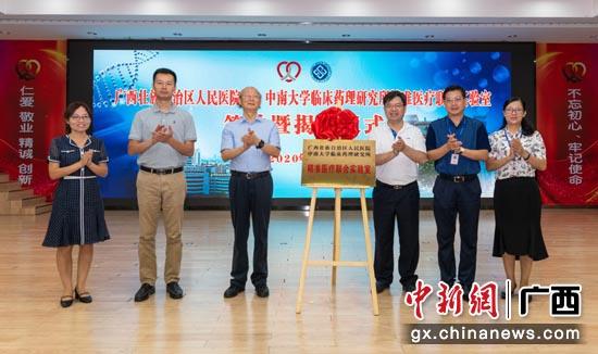 广西区人民医院与中南大学临床药