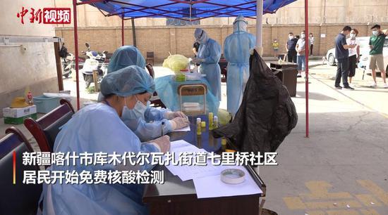 新疆喀什开展免费核酸检测