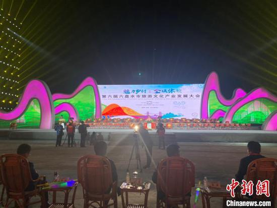 圖為第六屆六盤水市旅游文化產業發展大會現場。 劉鵬 攝