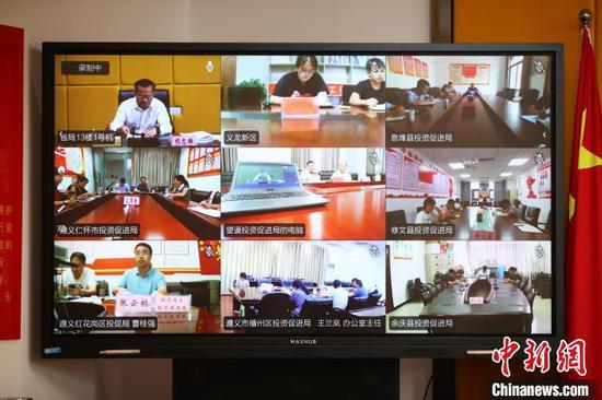 圖為貴州省投資促進系統半年工作電視電話會議現場。 瞿宏倫 攝
