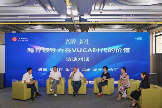 """活动现场,""""跨界领导力在VUCA时代的价值""""访谈对话同步举行。之江公益学园供图"""