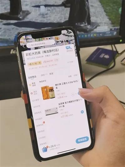 消费者可在手机上下单购药。宁波市市场监管局供图