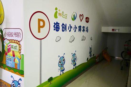 儿童之家的小小停车场。 鄞州民政局供图