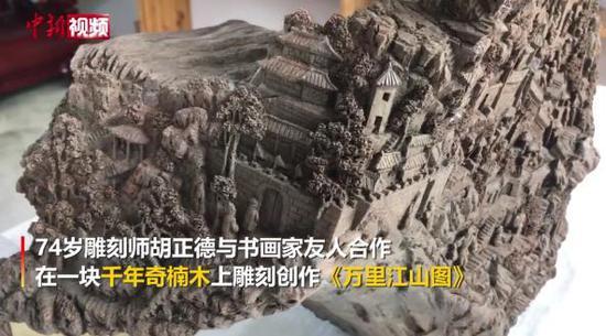 大发棋牌玩法贵州 七旬老人在千年奇楠木上雕出《万里江山图》