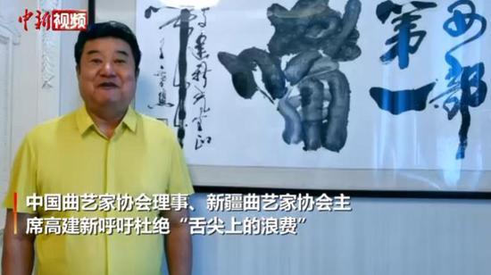 """新疆曲艺届名人高建新呼吁杜绝""""舌尖上的浪费"""""""