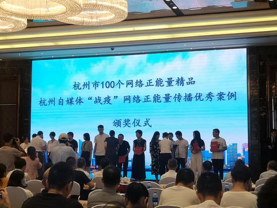 杭州市100个网络正能量精品颁奖现场。 张煜欢 摄