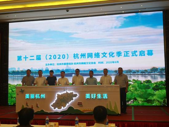 第十二届(2020)杭州网络文化季启动仪式现场。 张煜欢 摄