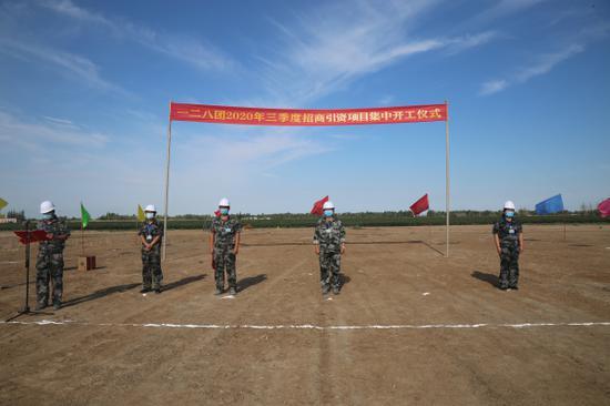 新疆兵团第七师128团举办三季度招商引资项目集中开工仪式