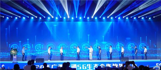 """""""5G新生态 合作赢未来""""广西联通召开5G生态合作伙伴大会"""