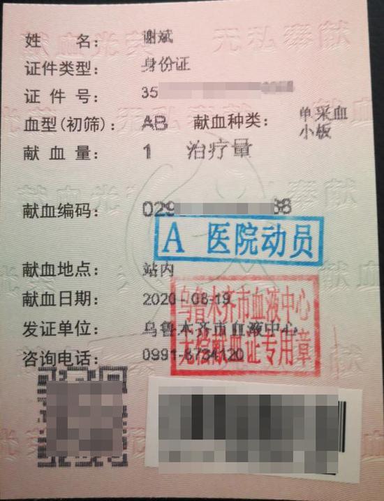 疫情之下 中国水电十六局在疆职工为患者无偿献血小板