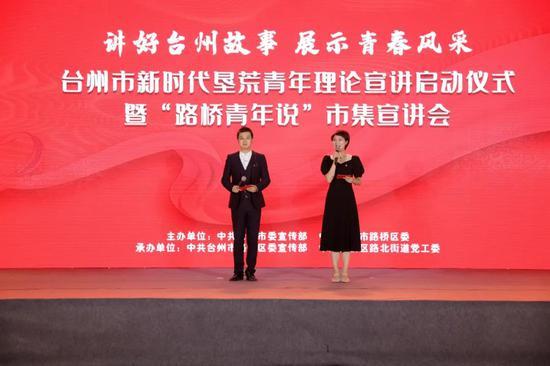 台州市新时代垦荒青年理论宣讲启动仪式在路桥举行。 路桥发布供图