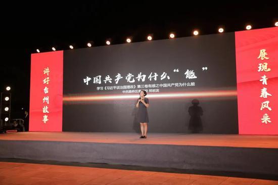 台州市路桥区青年理论宣讲团宣讲展示。 路桥发布供图