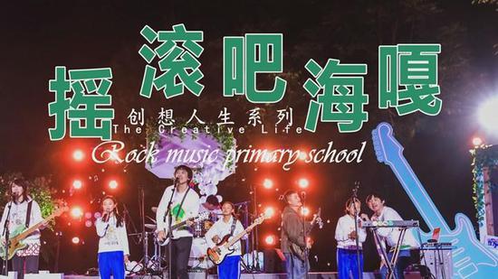 【微視界】山村老師帶學生玩搖滾 與知名樂隊同臺飆歌