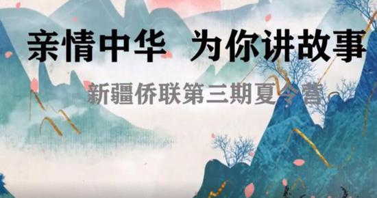 """云享中国美食""""亲情中华 为你讲故事""""网上夏令营"""