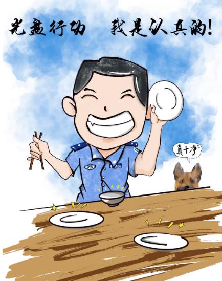 新疆边防官兵用漫画倡导节俭