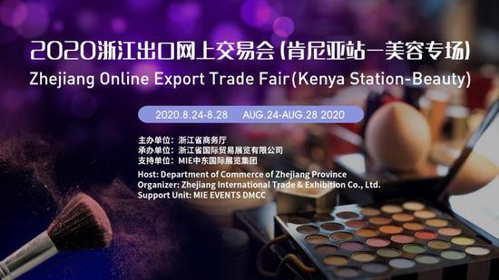 2020亚星集团出口网上交易会(肯尼亚站-美容专场)海报。  亚星集团省国际贸易展览有限公司 供图
