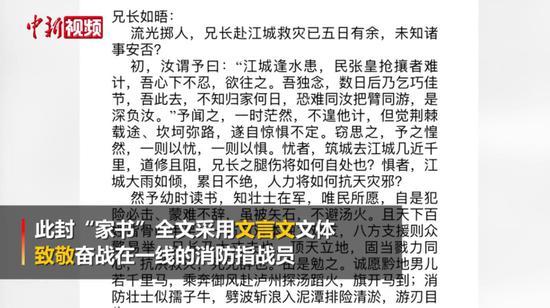 """女友創作文言文""""家書""""為抗洪消防員打氣"""