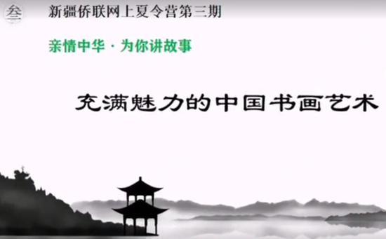 """""""亲情中华?为你讲故事""""第三期网上夏令营""""中华书画艺术""""主题活动成功举办"""