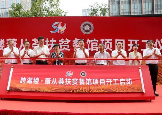 項目開工儀式。  民進杭州市委會 供圖