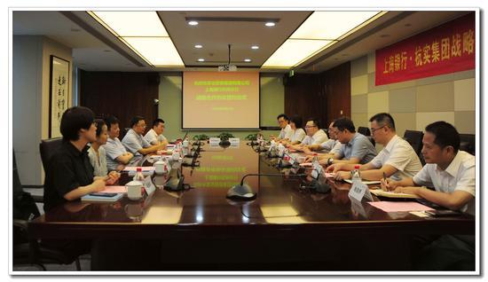 上海银行杭州分行与杭州实业投资集团交流现场。  上海银行杭州分行供图