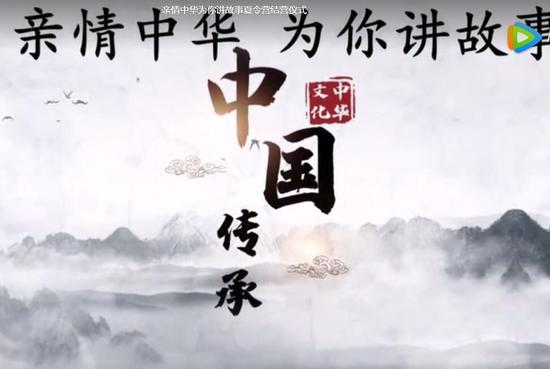 """""""亲情中华 为你讲故事""""第三期夏令营活动集锦"""