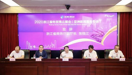 2020浙江服務貿易云展會(亞洲影視服務專場)活動現場。  浙江省商務廳 供圖