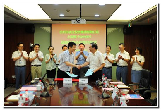 上海银行杭州分行与杭州实业投资集团举行战略合作签约仪式。 上海银行杭州分行供图