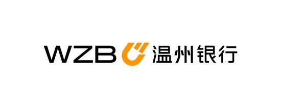 温州银行正式启动品牌焕新。  温州银行供图