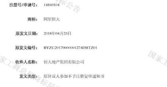 """""""阿里恒大""""商标不予受理信息。中国商标网网页截图"""