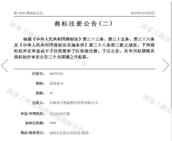 """""""京淘亚马""""商标注册公告。中国商标网网页截图"""