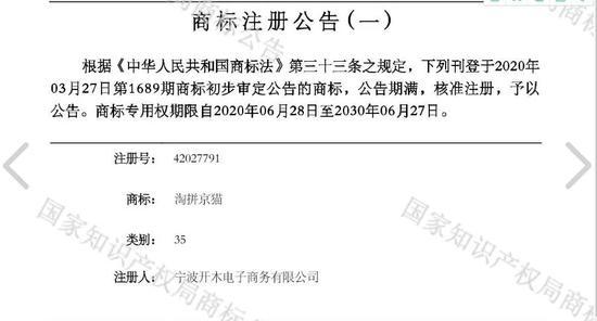 """""""淘拼京猫""""商标注册公告。中国商标网网页截图"""