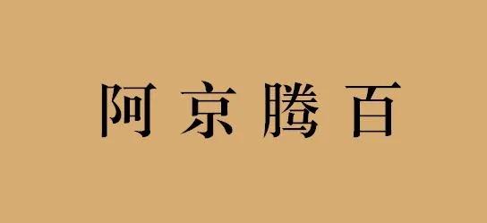 """梅州新都科技实业有限公司申请了""""阿京腾百""""的商标。胡亦心 制图"""