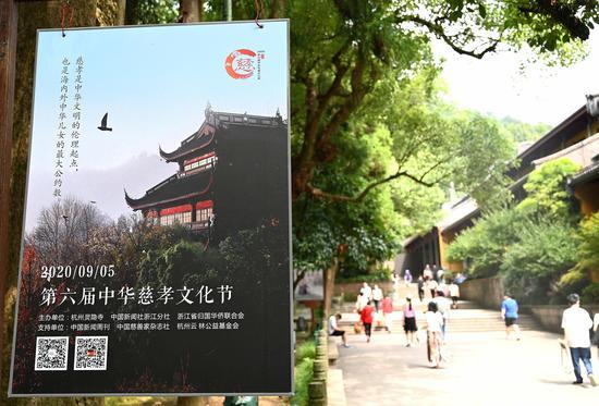"""灵隐寺内的""""2020年第六届中华慈孝文化节""""宣传栏。  张茵 摄"""