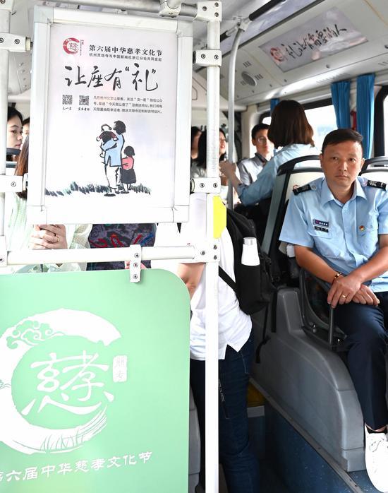 """""""让座有'礼'""""为主题的中华慈孝公交吸引市民乘坐。  张茵 摄"""