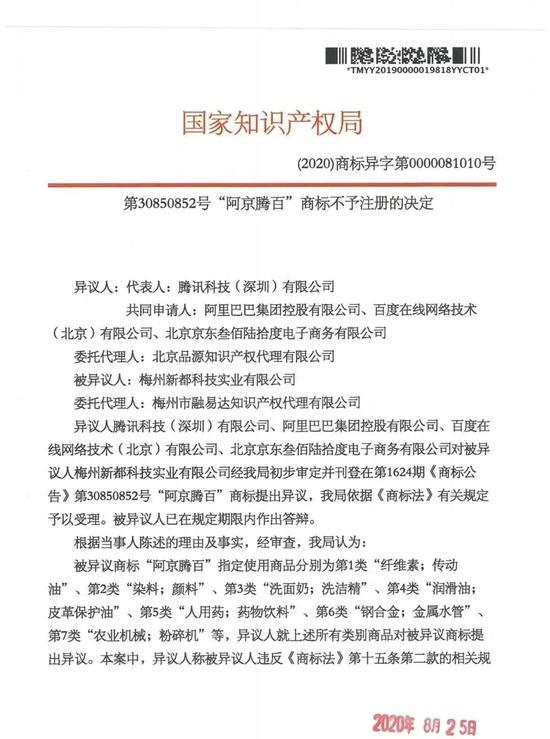 """""""阿京腾百""""商标不予注册的决定。国家知识产权局网页截图"""