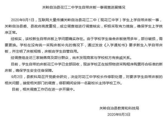 中共关岭布依族苗族自治县委宣传部官方微博截图